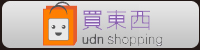 2udn_shopping